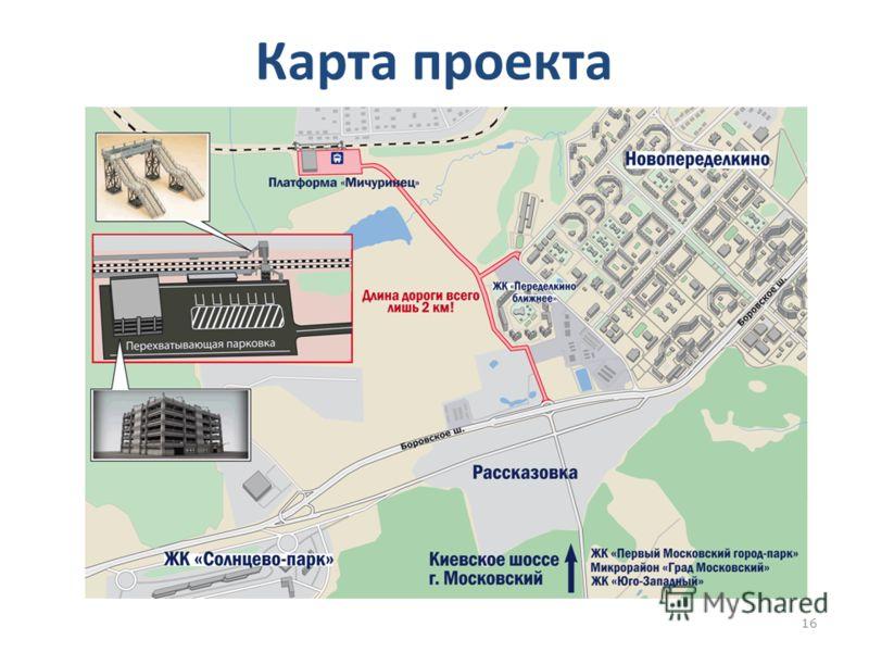 Карта проекта 16