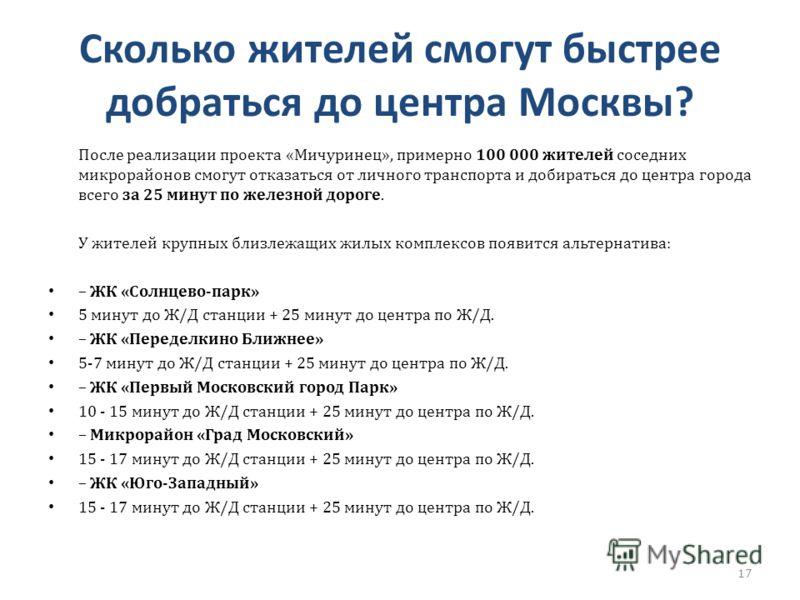 Сколько жителей смогут быстрее добраться до центра Москвы? После реализации проекта «Мичуринец», примерно 100 000 жителей соседних микрорайонов смогут отказаться от личного транспорта и добираться до центра города всего за 25 минут по железной дороге