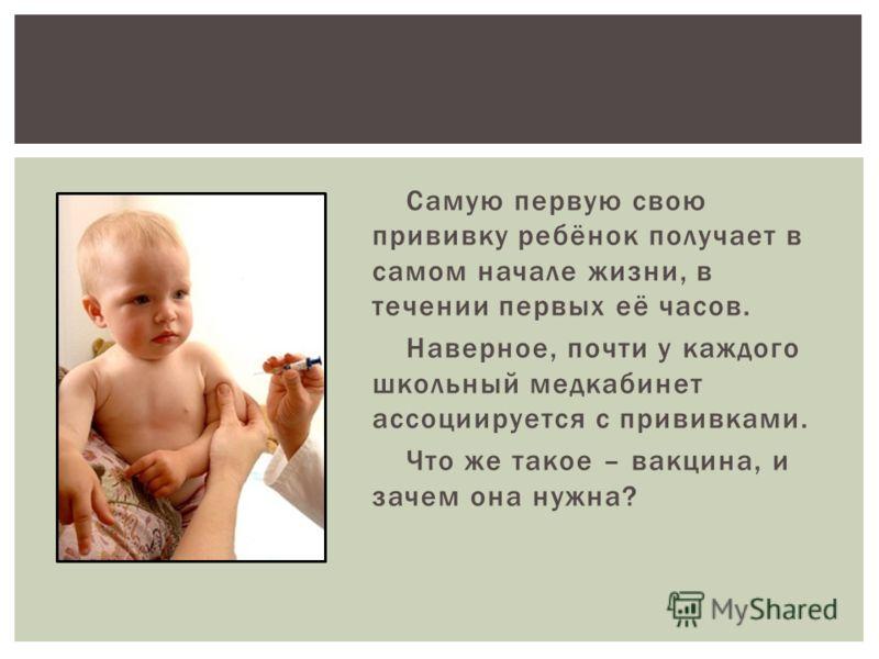 Самую первую свою прививку ребёнок получает в самом начале жизни, в течении первых её часов. Наверное, почти у каждого школьный медкабинет ассоциируется с прививками. Что же такое – вакцина, и зачем она нужна?