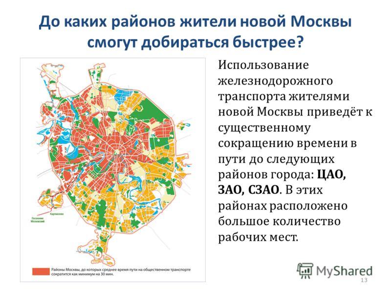 До каких районов жители новой Москвы смогут добираться быстрее? 13 Использование железнодорожного транспорта жителями новой Москвы приведёт к существенному сокращению времени в пути до следующих районов города: ЦАО, ЗАО, СЗАО. В этих районах располож