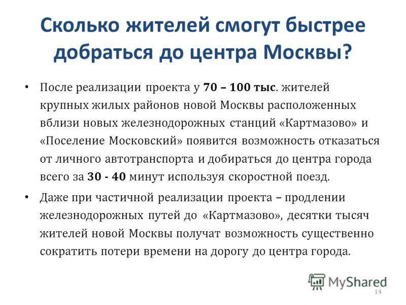 Сколько жителей смогут быстрее добраться до центра Москвы? После реализации проекта у 70 – 100 тыс. жителей крупных жилых районов новой Москвы расположенных вблизи новых железнодорожных станций «Картмазово» и «Поселение Московский» появится возможнос