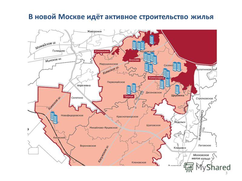 В новой Москве идёт активное строительство жилья 3