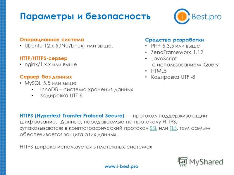 Параметры и безопасность Операционная система Ubuntu 12.x (GNU/Linux) или выше. HTTP/HTTPS-сервер nginx/1.x.x или выше Сервер баз данных MySQL 5.5 или выше InnoDB – система хранения данных Кодировка UTF-8 Средства разработки PHP 5.3.5 или выше ZendFr
