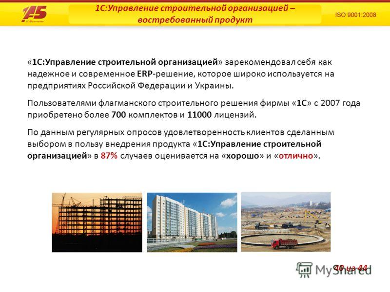 «1С:Управление строительной организацией» зарекомендовал себя как надежное и современное ERP-решение, которое широко используется на предприятиях Российской Федерации и Украины. Пользователями флагманского строительного решения фирмы «1С» с 2007 года