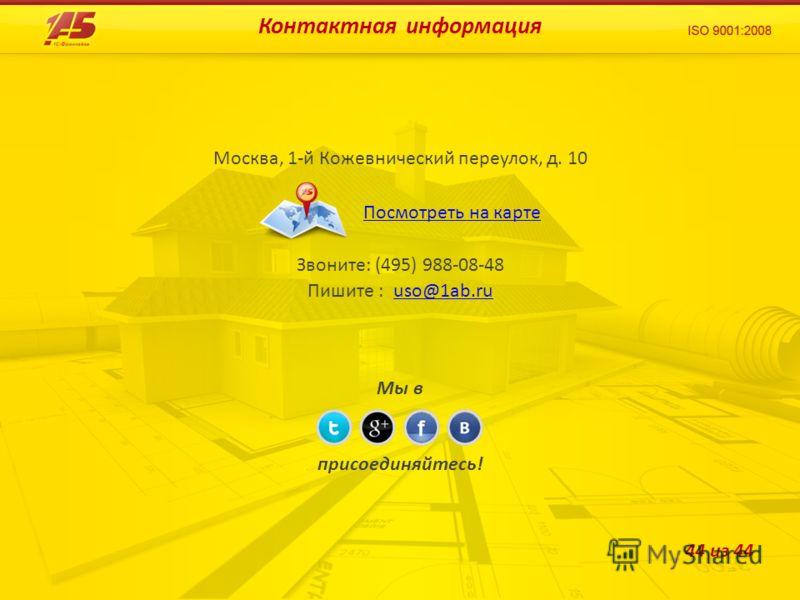44 из 44 Контактная информация Москва, 1-й Кожевнический переулок, д. 10 Звоните: (495) 988-08-48 Пишите : uso@1ab.ru Мы в присоединяйтесь! Посмотреть на карте