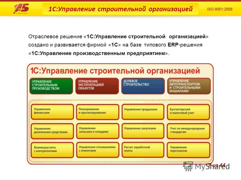 Отраслевое решение «1С:Управление строительной организацией» создано и развивается фирмой «1С» на базе типового ERP-решения «1С:Управление производственным предприятием». 1С:Управление строительной организацией 7 из 44