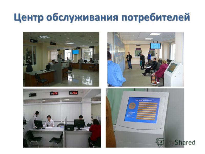 Центр обслуживания потребителей