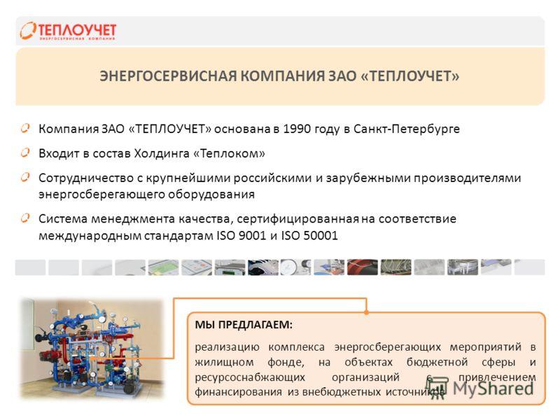 Компания ЗАО «ТЕПЛОУЧЕТ» основана в 1990 году в Санкт-Петербурге Входит в состав Холдинга «Теплоком» Сотрудничество с крупнейшими российскими и зарубежными производителями энергосберегающего оборудования Система менеджмента качества, сертифицированна
