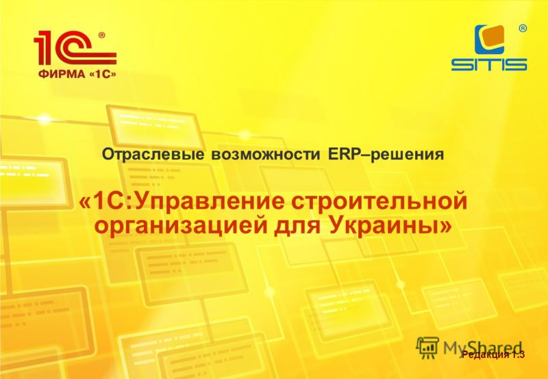 Отраслевые возможности ERP–решения «1С:Управление строительной организацией для Украины» Редакция 1.3