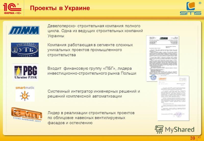 39 4343 Проекты в Украине Девелоперско- строительная компания полного цикла. Одна из ведущих строительных компаний Украины. Системный интегратор инженерных решений и решений комплексной автоматизации Лидер в реализации строительных проектов по облицо