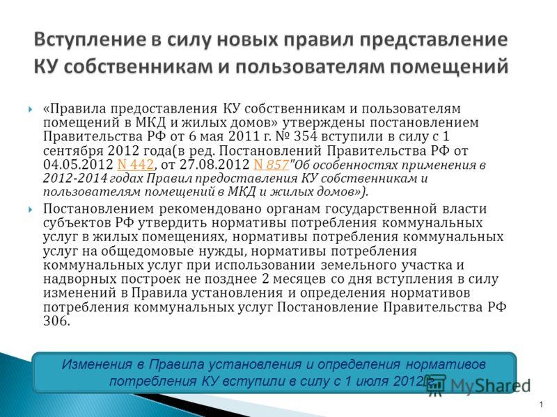 Правила предоставления коммунальных услуг (в соответствии с постановлением Правительства РФ от 6 мая 2011 г. 354) 0
