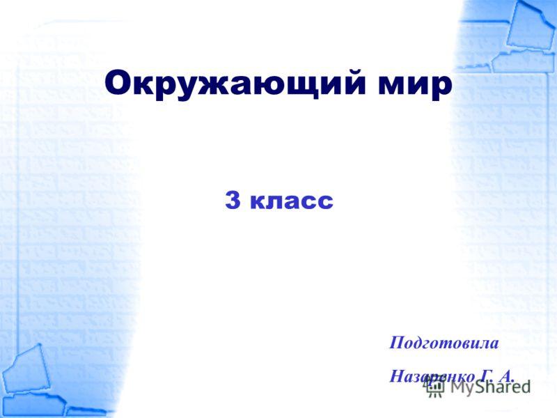 Окружающий мир 3 класс Подготовила Назаренко Г. А.