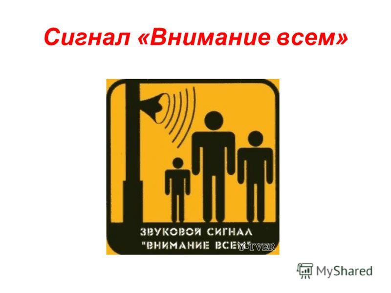 Сигнал «Внимание всем»