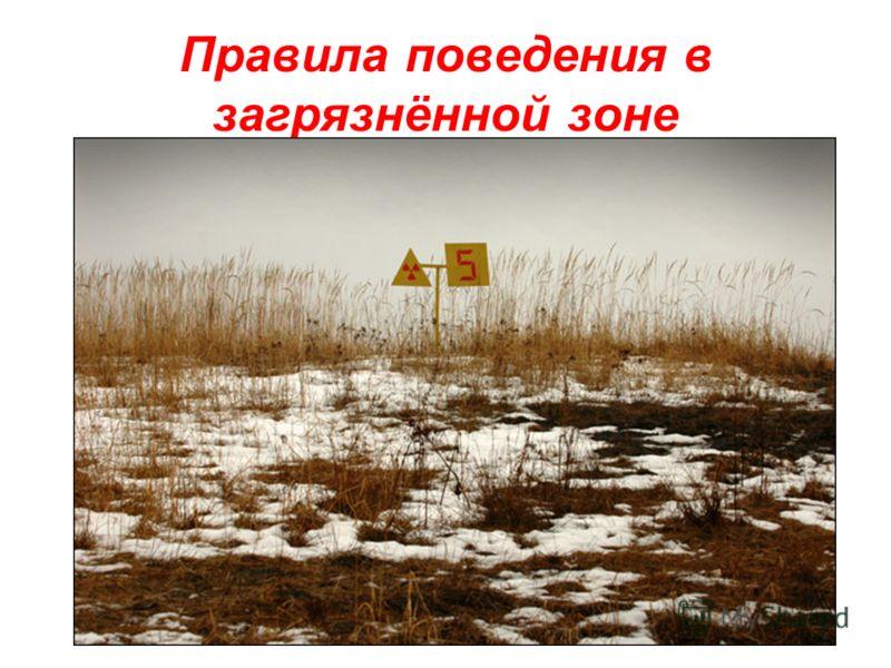 Правила поведения в загрязнённой зоне