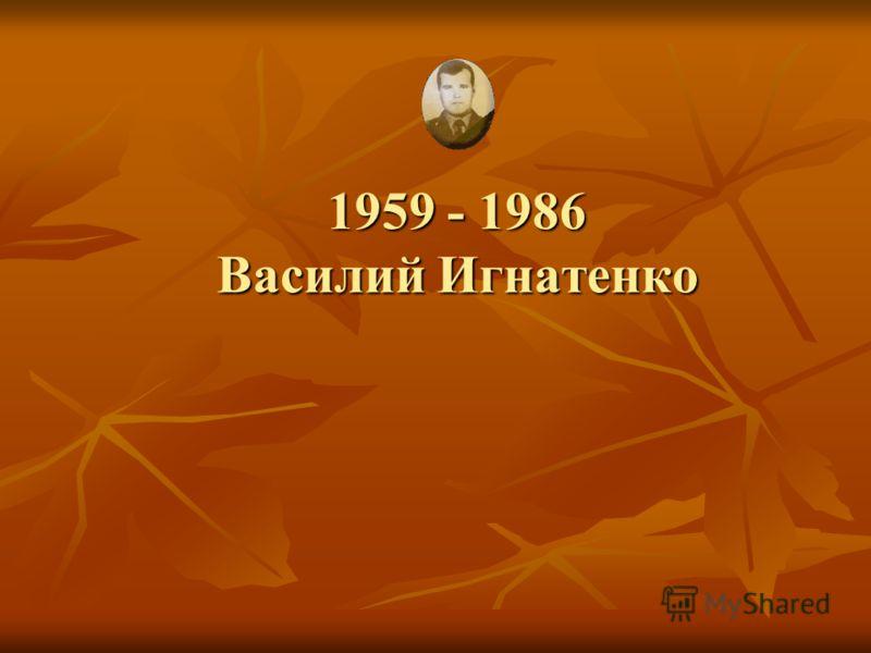 1959 - 1986 Василий Игнатенко