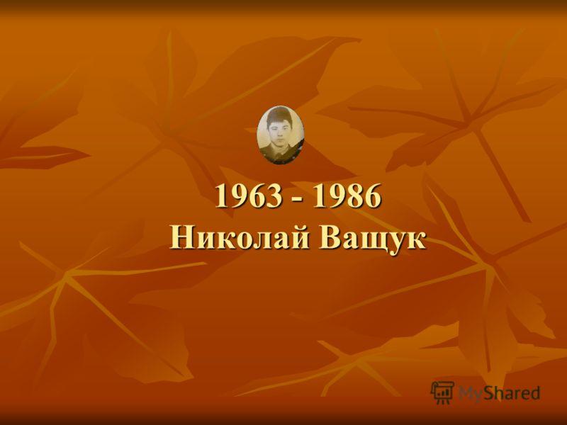 1963 - 1986 Николай Ващук