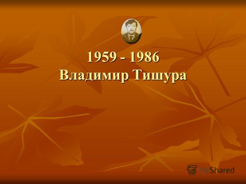 1959 - 1986 Владимир Тишура