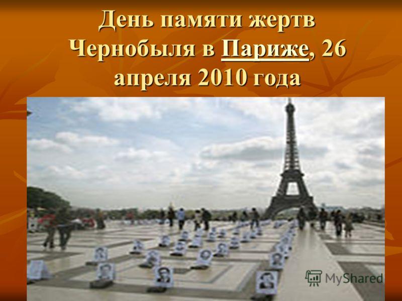 День памяти жертв Чернобыля в Париже, 26 апреля 2010 года Париже