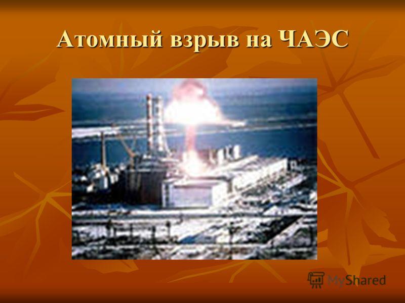 Атомный взрыв на ЧАЭС