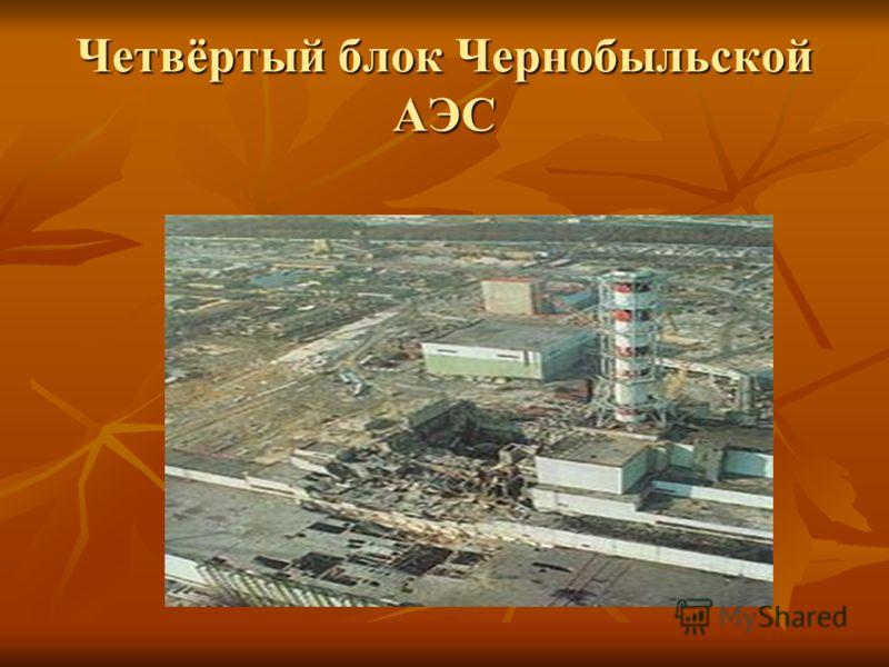 Четвёртый блок Чернобыльской АЭС