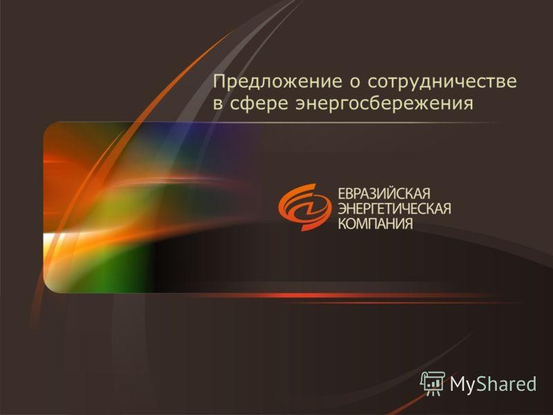 Предложение о сотрудничестве в сфере энергосбережения