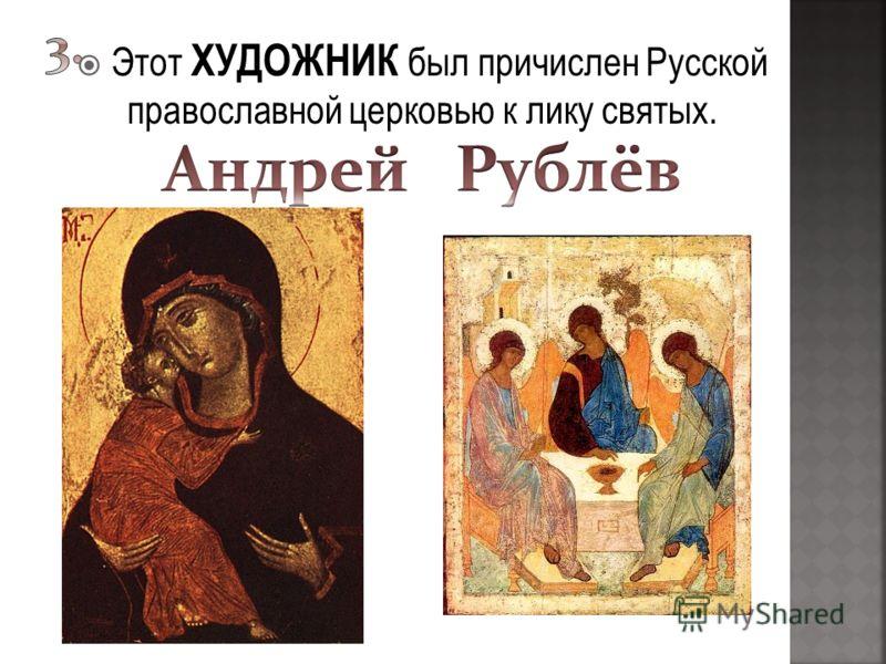 Этот ХУДОЖНИК был причислен Русской православной церковью к лику святых.