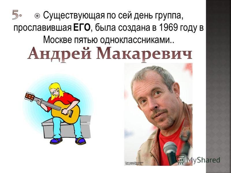 Существующая по сей день группа, прославившая ЕГО, была создана в 1969 году в Москве пятью одноклассниками..