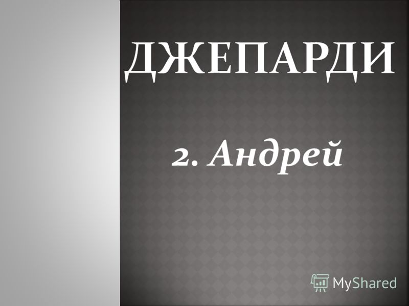2. Андрей