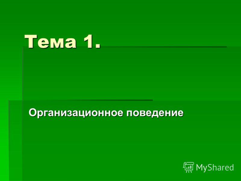 Тема 1. Организационное поведение