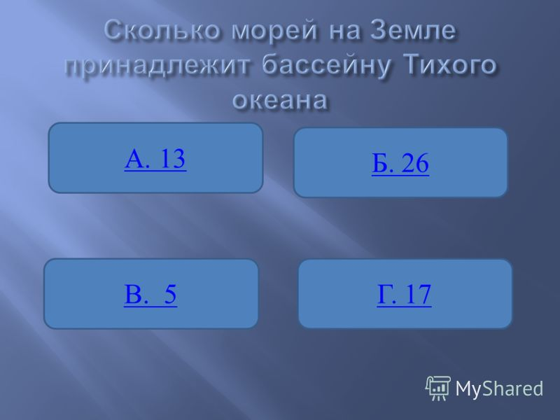 А. 13 В. 5Г. 17 Б. 26