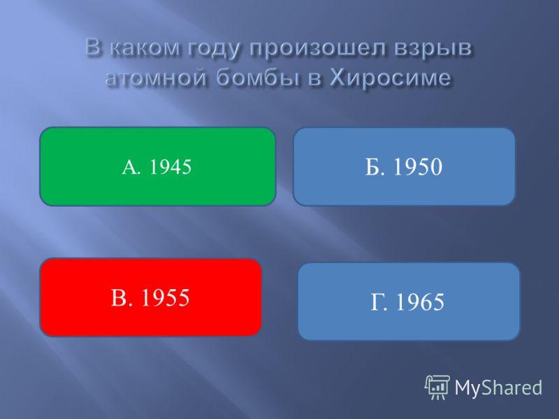 Б. 1950 В. 1955 А. 1945 Г. 1965