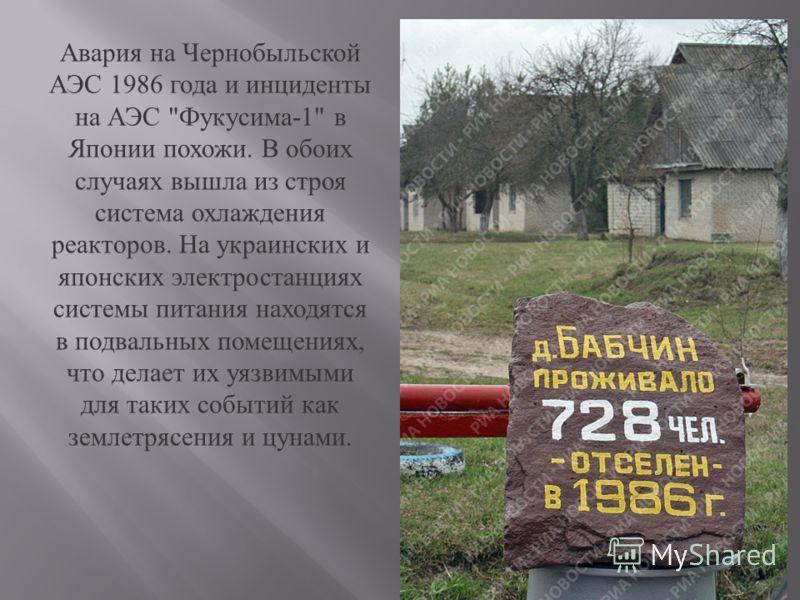 Авария на Чернобыльской АЭС 1986 года и инциденты на АЭС