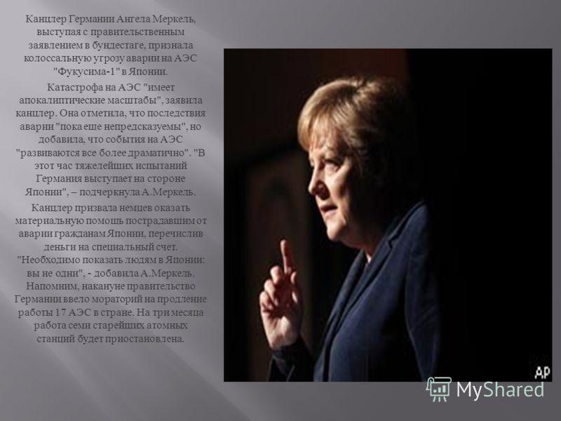 Канцлер Германии Ангела Меркель, выступая с правительственным заявлением в бундестаге, признала колоссальную угрозу аварии на АЭС