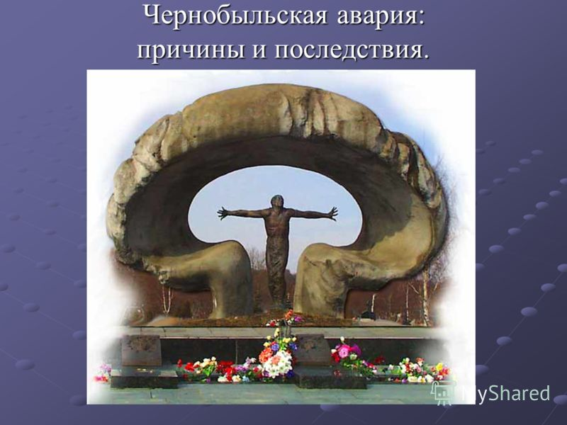 Чернобыльская авария: причины и последствия.