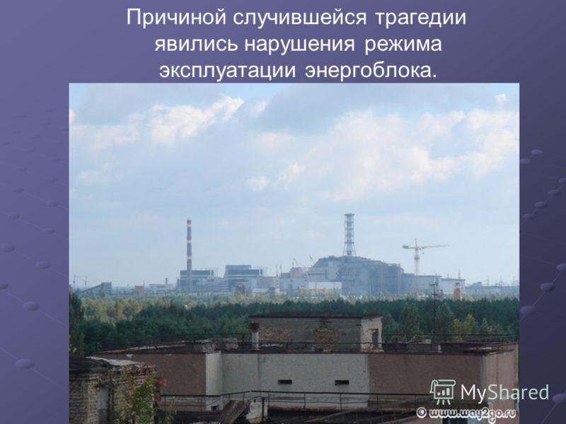 Причиной случившейся трагедии явились нарушения режима эксплуатации энергоблока.