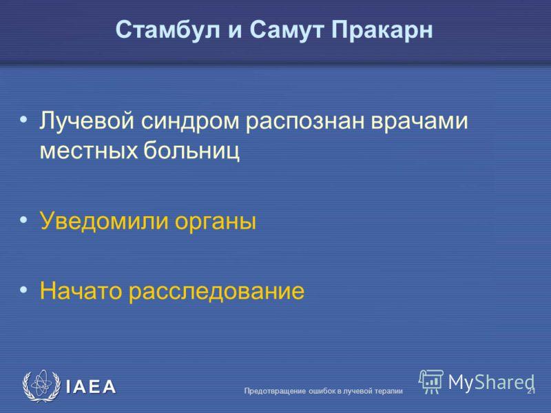 IAEA Предотвращение ошибок в лучевой терапии21 Лучевой синдром распознан врачами местных больниц Уведомили органы Начато расследование Стамбул и Самут Пракарн