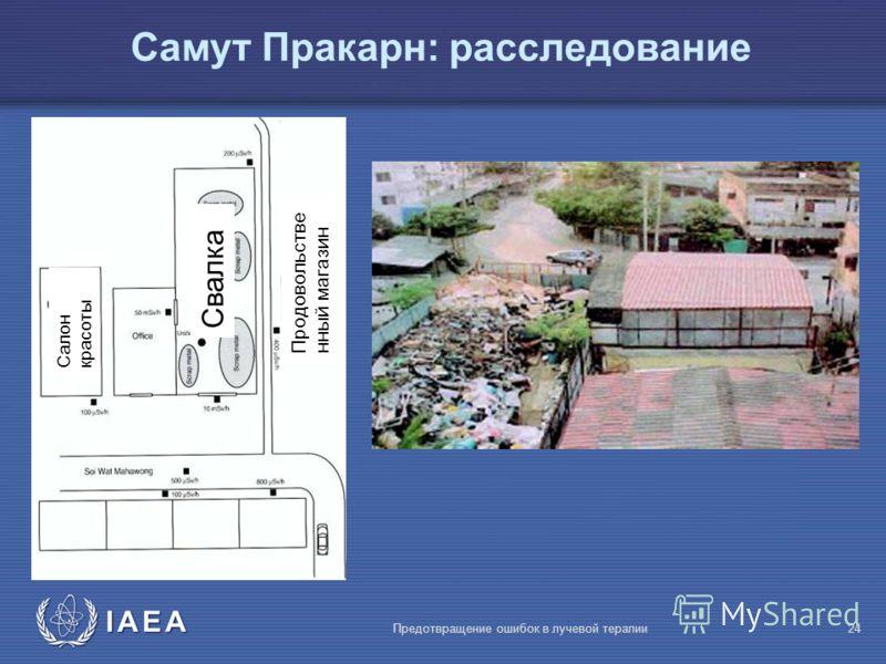 IAEA Предотвращение ошибок в лучевой терапии24 Самут Пракарн: расследование Свалка Продовольстве нный магазин Салон красоты