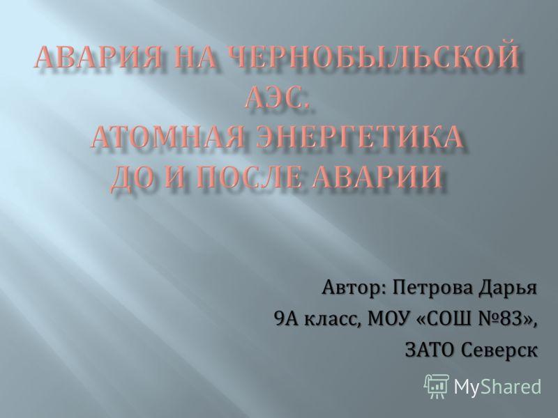 Автор : Петрова Дарья 9 А класс, МОУ « СОШ 83», ЗАТО Северск