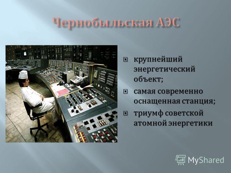 крупнейший энергетический объект ; крупнейший энергетический объект ; самая современно оснащенная станция ; самая современно оснащенная станция ; триумф советской атомной энергетики триумф советской атомной энергетики