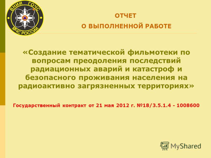 Государственный контракт от 21 мая 2012 г. 18/3.5.1.4 - 1008600 ОТЧЕТ О ВЫПОЛНЕННОЙ РАБОТЕ