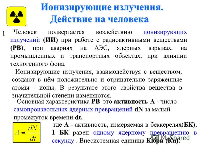 Катастрофическая авария на АЭС (продолжение) На сформированном радиоактивном следе основной источник радиационного воздействия - внешнее облучение от выпавших радиоактивных веществ. Поступление радиоактивных веществ внутрь организма возможно с радиоа
