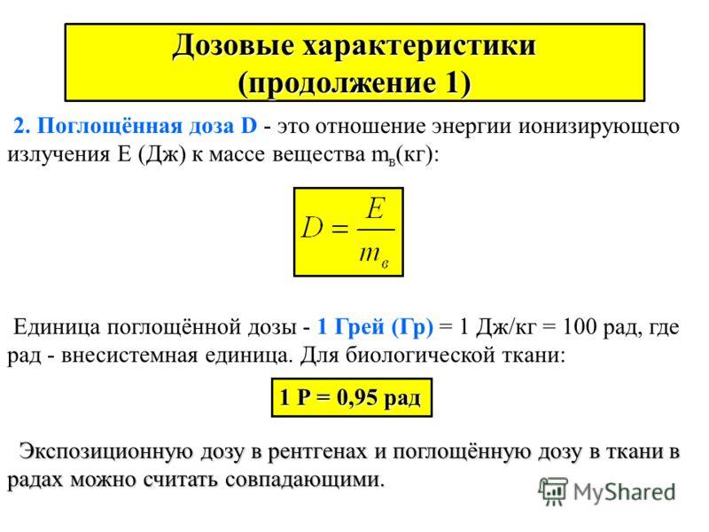 Дозовые характеристики 1. Экспозиционная доза Х (Кл/кг) оценивает эффект ионизации воздуха рентгеновским и гамма- излучением: где Q - сумма электрических зарядов ионов одного знака, Кл; m - объём воздуха массой 1 кг. Внесистемная единица экспозиционн