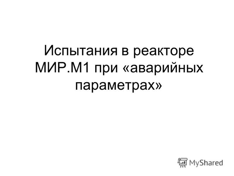 Испытания в реакторе МИР.М1 при «аварийных параметрах»