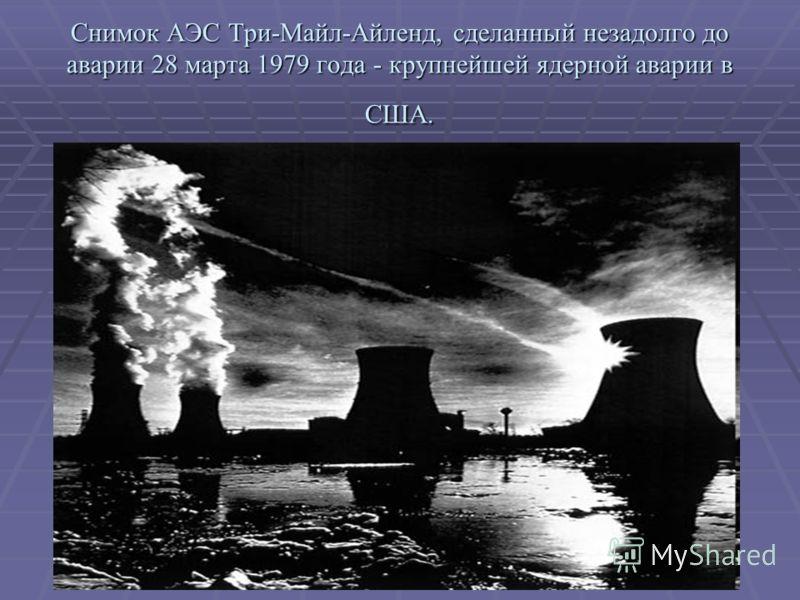 Снимок АЭС Три-Майл-Айленд, сделанный незадолго до аварии 28 марта 1979 года - крупнейшей ядерной аварии в США.