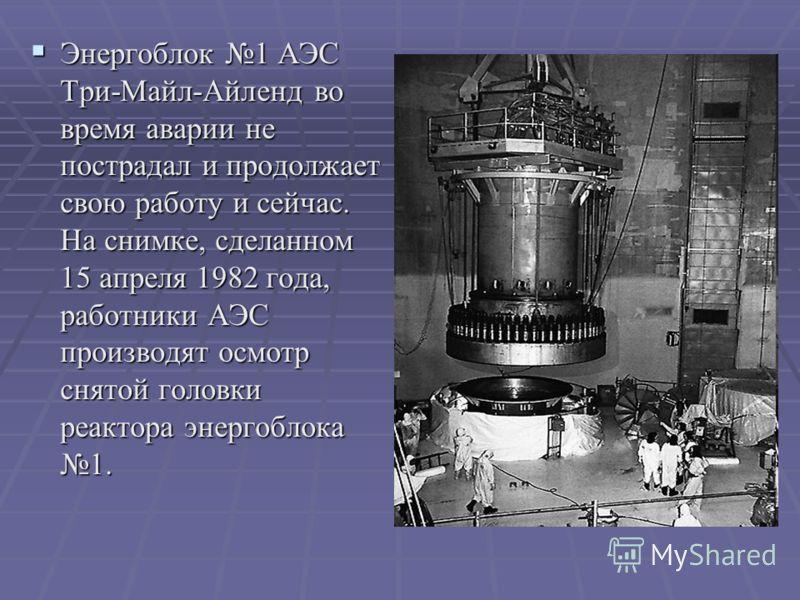 Энергоблок 1 АЭС Три-Майл-Айленд во время аварии не пострадал и продолжает свою работу и сейчас. На снимке, сделанном 15 апреля 1982 года, работники АЭС производят осмотр снятой головки реактора энергоблока 1. Энергоблок 1 АЭС Три-Майл-Айленд во врем