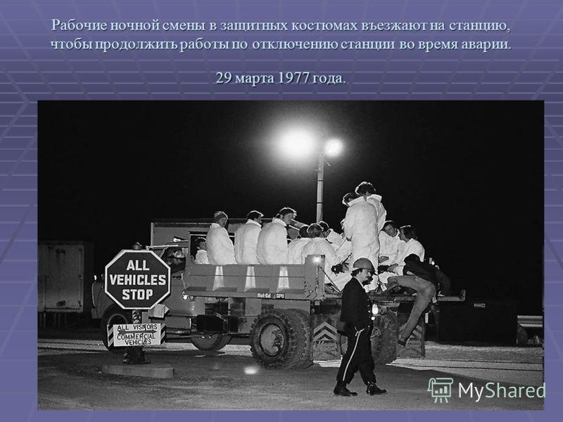 Рабочие ночной смены в защитных костюмах въезжают на станцию, чтобы продолжить работы по отключению станции во время аварии. 29 марта 1977 года.