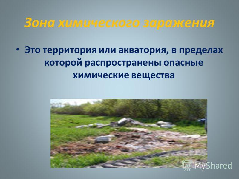 Зона химического заражения Это территория или акватория, в пределах которой распространены опасные химические вещества