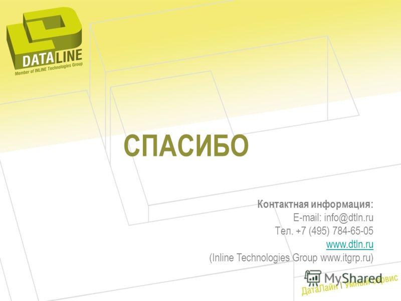 СПАСИБО Контактная информация: E-mail: info@dtln.ru Тел. +7 (495) 784-65-05 www.dtln.ru (Inline Technologies Group www.itgrp.ru)