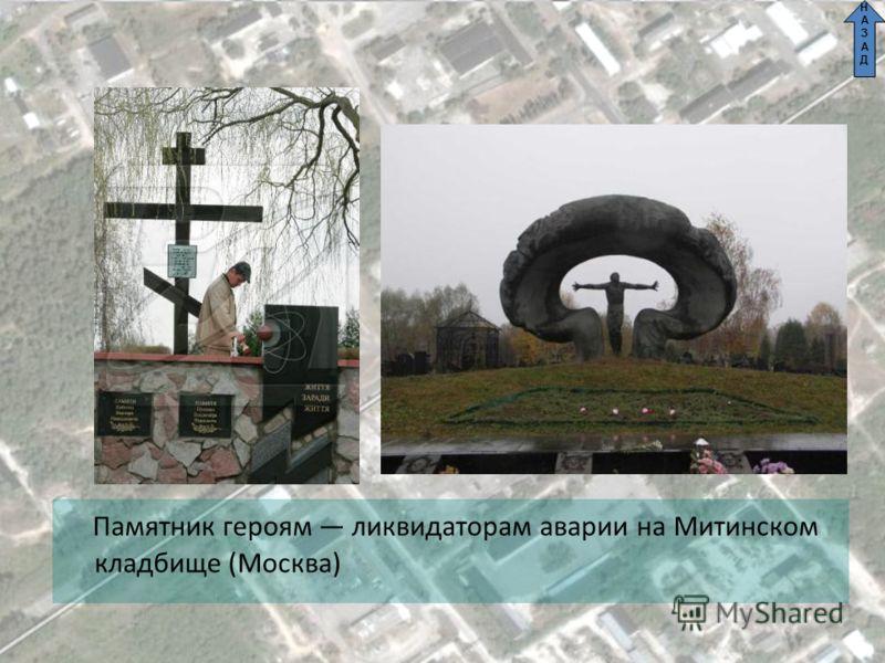 Памятник героям ликвидаторам аварии на Митинском кладбище (Москва) НАЗАДНАЗАД