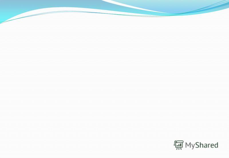 1. ФЗ РФ от 21.12.1994г. 68. «О защите населения и территорий от ЧС природного и техногенного характера» 2. Постановление Правительства РФ от 30.12. 2003г. 794 «О единой государственной системе предупреждения и ликвидации чрезвычайных ситуаций», с из